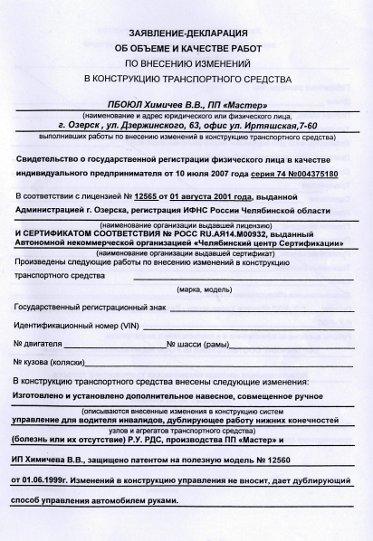 Заявление Декларация Об Объеме И Качестве Работ По Внесению Изменений Бланк - фото 6