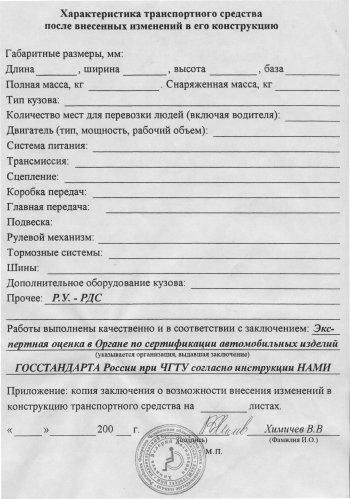 Заявление Декларация Об Объеме И Качестве Работ По Внесению Изменений Бланк - фото 7