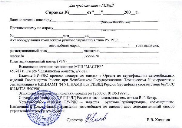 Справка на оружие нового образца 002-О/у за 1000 рублей и 15